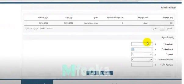 أبشر التوظيف وزارة الداخلية باب التوظيف بوزارة الداخلية للنساء 2021 In 2021 Employment Desktop