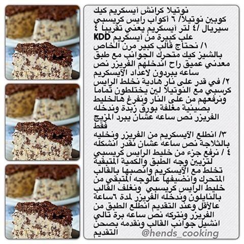 نوتيلا كرانش ايسكريم Rice Desserts Food Desserts