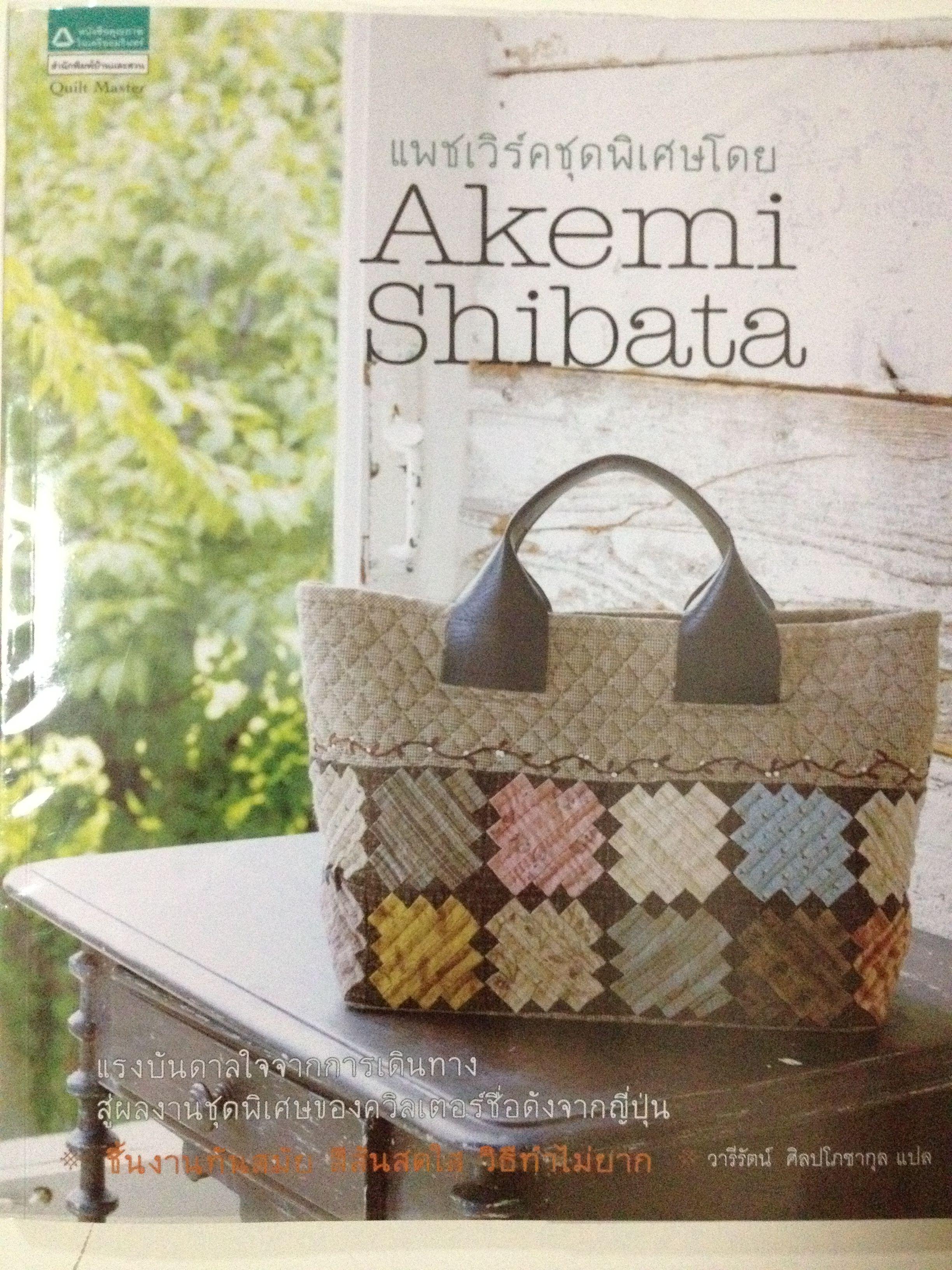 Patchwork By Akemi Shibata Books Worth Reading