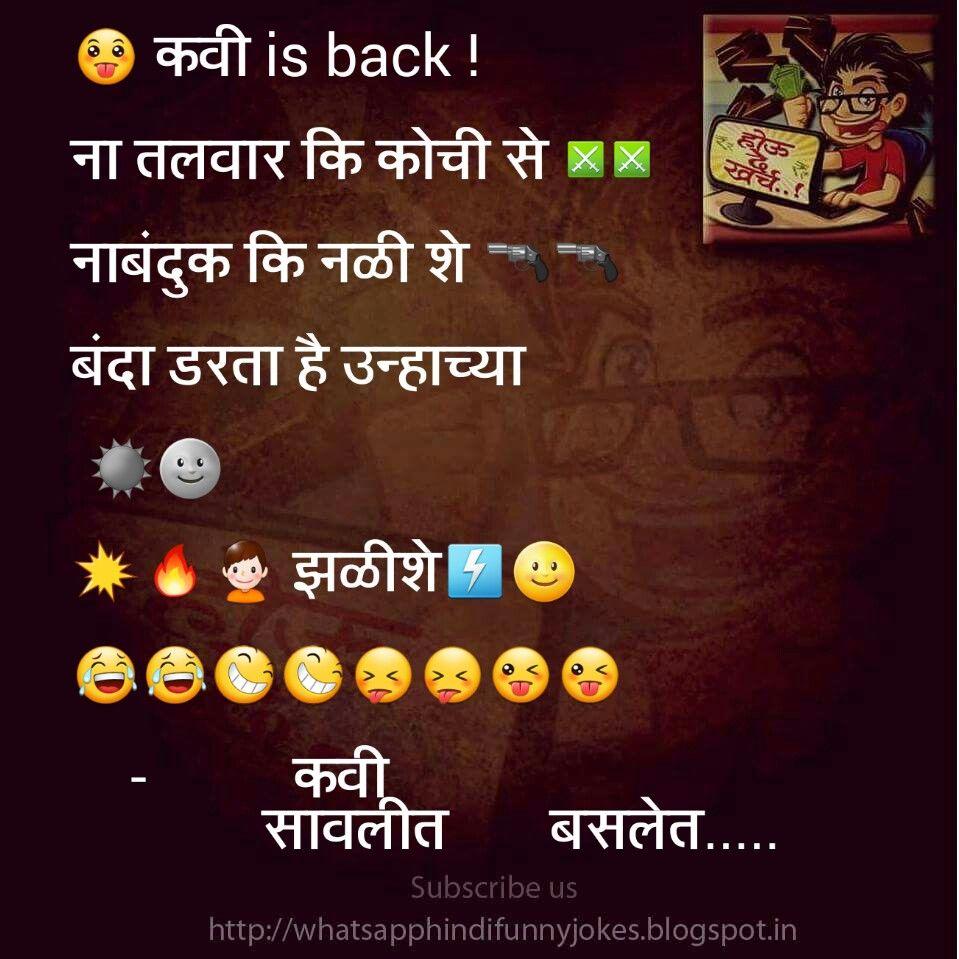 Pin By Mayur Daund On Mj Marathi Jokes Jokes Images Morning Jokes
