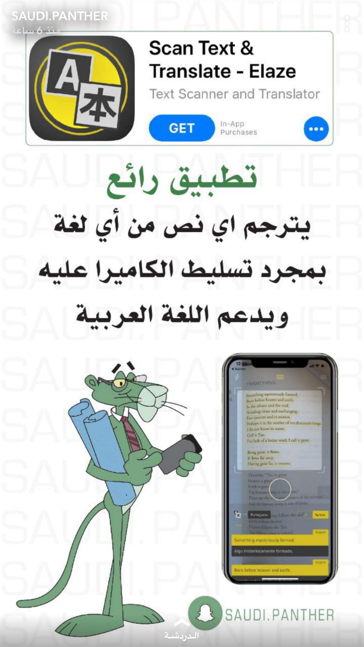Pin by Batoul Alawieh on شيرينى Programming apps, Iphone