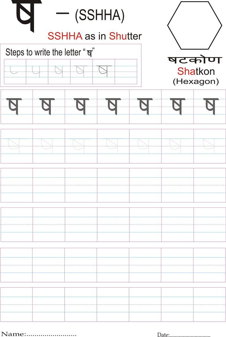 Hindi alphabet practice worksheet | Alphabet practice ...