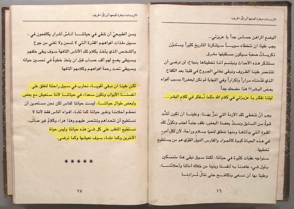 ذكريــات مبعثرة تجمعها أوراقٌ الخريف