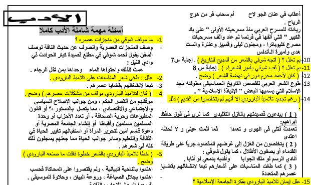 ملخص ادب 3 ثانوي فى 7 ورقات س و ج بملف وورد مراجعة نهائية فى الادب للثالث الثانوى للاستاذ فرج جابر Literature Image Frame Secondary