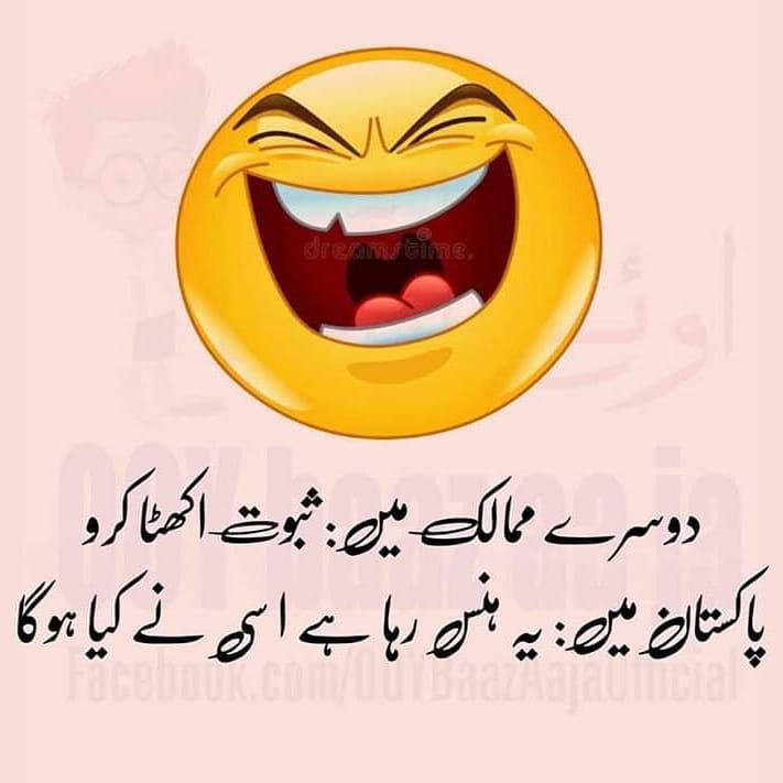 Friends forever quotes, Funny quotes in urdu, Funny quotes