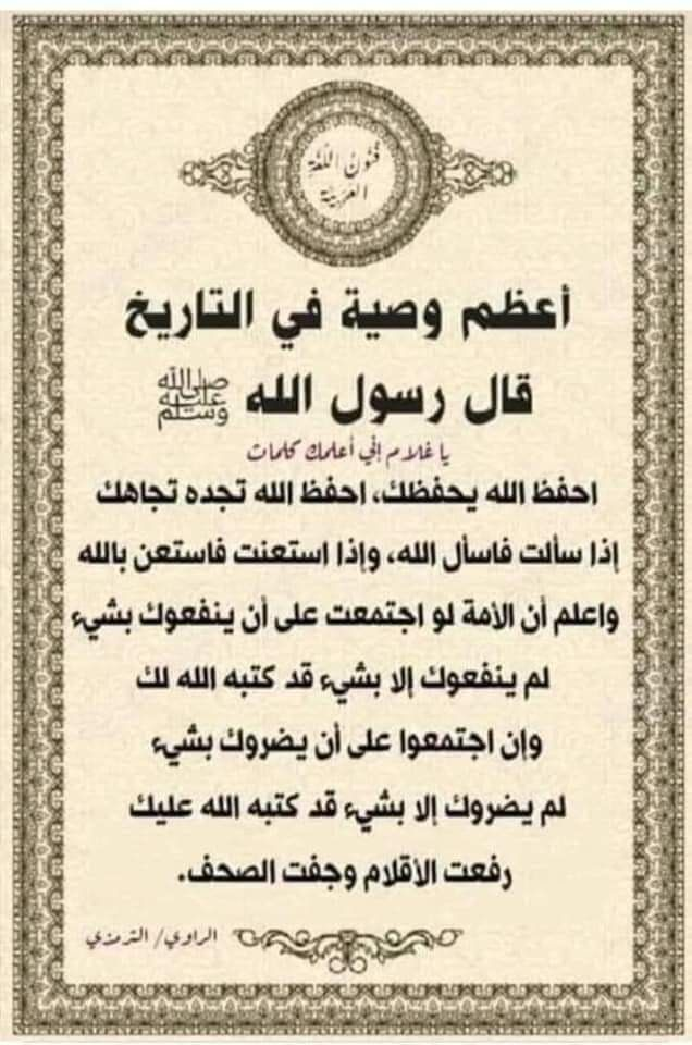 Pin By Me On الآيات القرآنية والحديث Quran Quotes Love Islam Facts Learn Islam