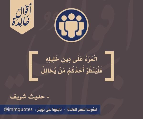 Twitter Arabic Quotes Quotes Calm