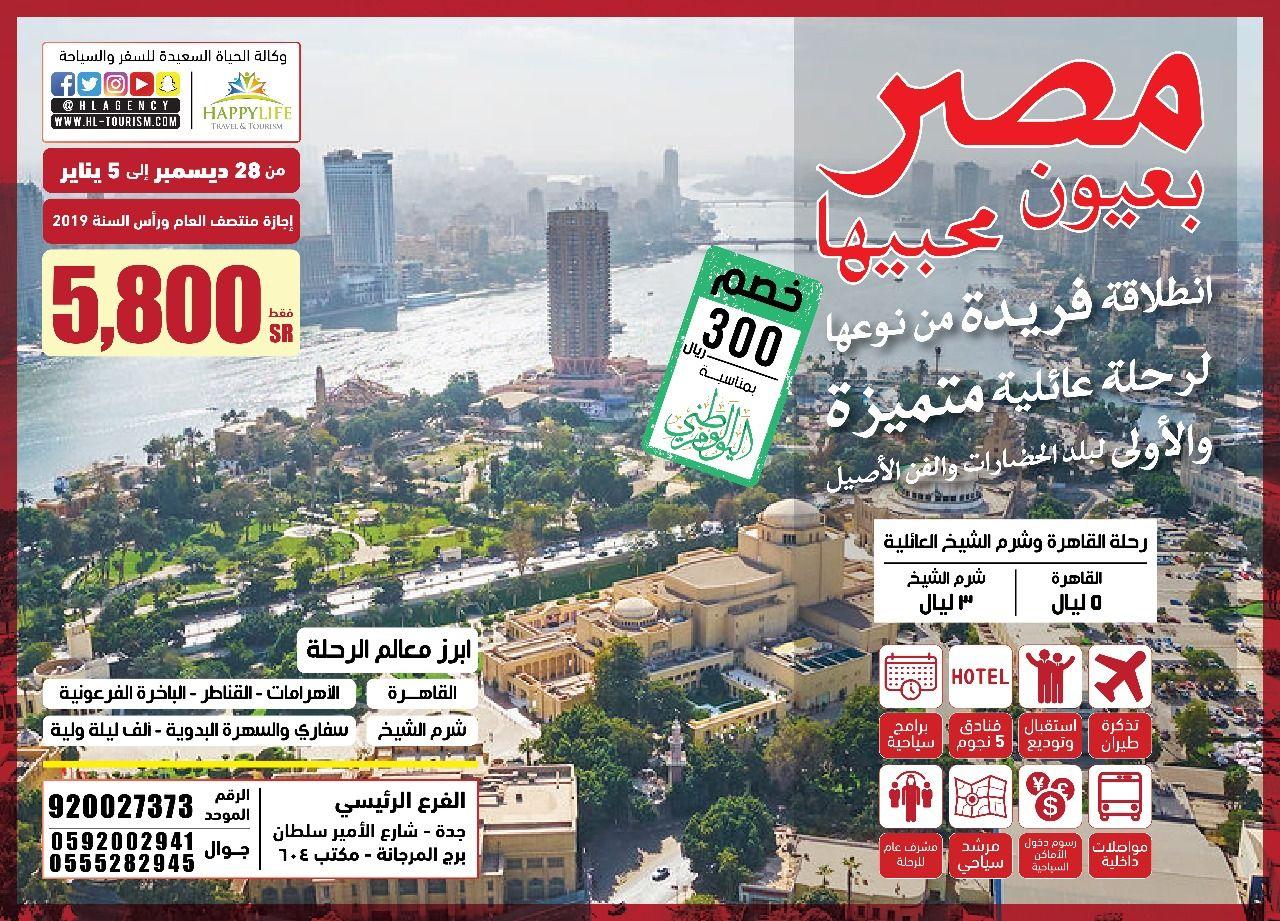مصر أم الدنيا بلد الحضارة والتاريخ الأن تنظم الحياة السعيدة للسياحة رحلة عائلية متميزة لبلد الفن الأصيل العرض يشمل تذكرة الطيران Tourism Travel Landmarks