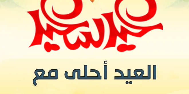 صور عن العيد صور العيد احلي مع اسماء اولاد ميكساتك Arabic Calligraphy Photo Calligraphy