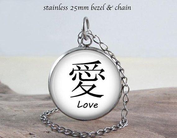 Love Japanese Symbol Necklace Jewelry Stainless 25mm Choose