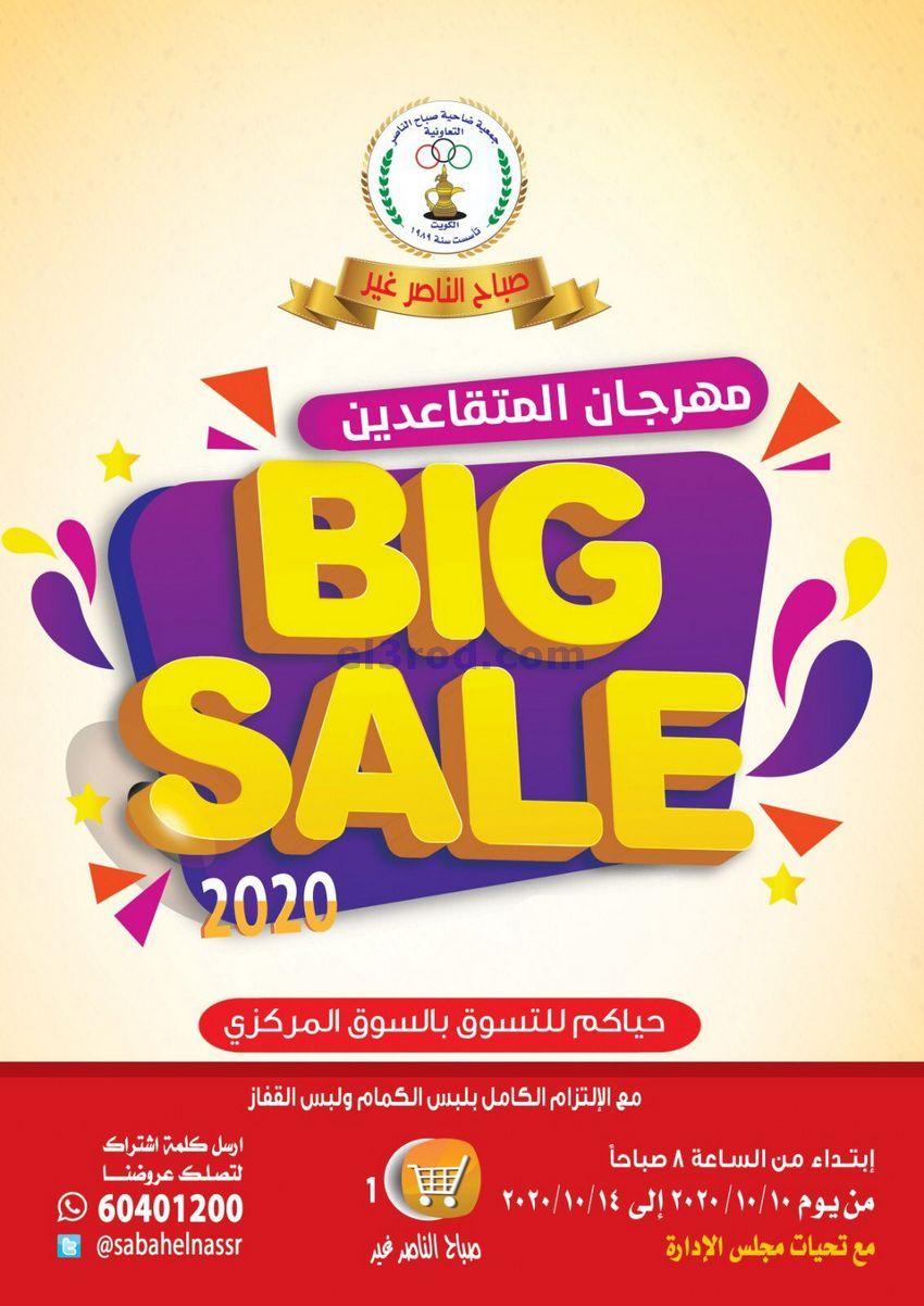 عروض جمعية صباح الناصر التعاونية 10 حتى 14 10 2 Big Sale Offer Sabah