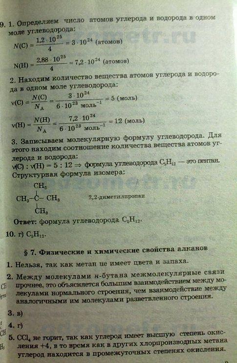 Гдз по химии 8 класс новошинский сборник