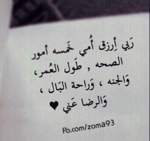 آمين يا الله Mom Quotes Mother Quotes Funny Arabic Quotes