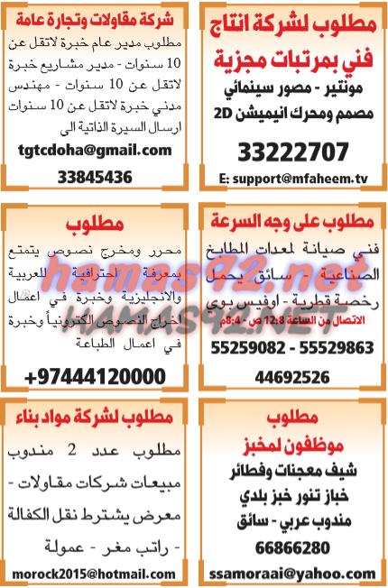 وظائف شاغرة فى قطر وظائف جريدة الشرق الوسيط 8 مارس 8 3 2015 Bullet Journal Journal
