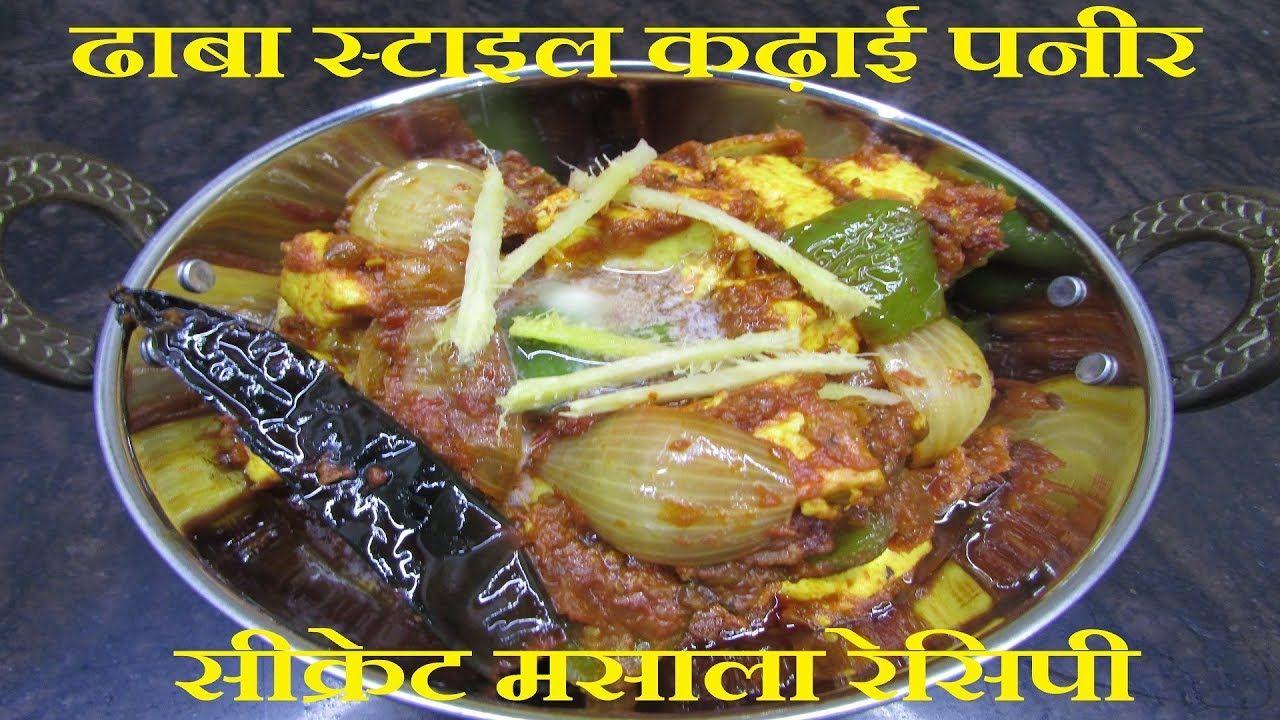 kadai paneer recipe dhaba style kadai paneer spicy kadai paneer recipeoftheday kadaipaneer on hebbar s kitchen kadai paneer id=57654