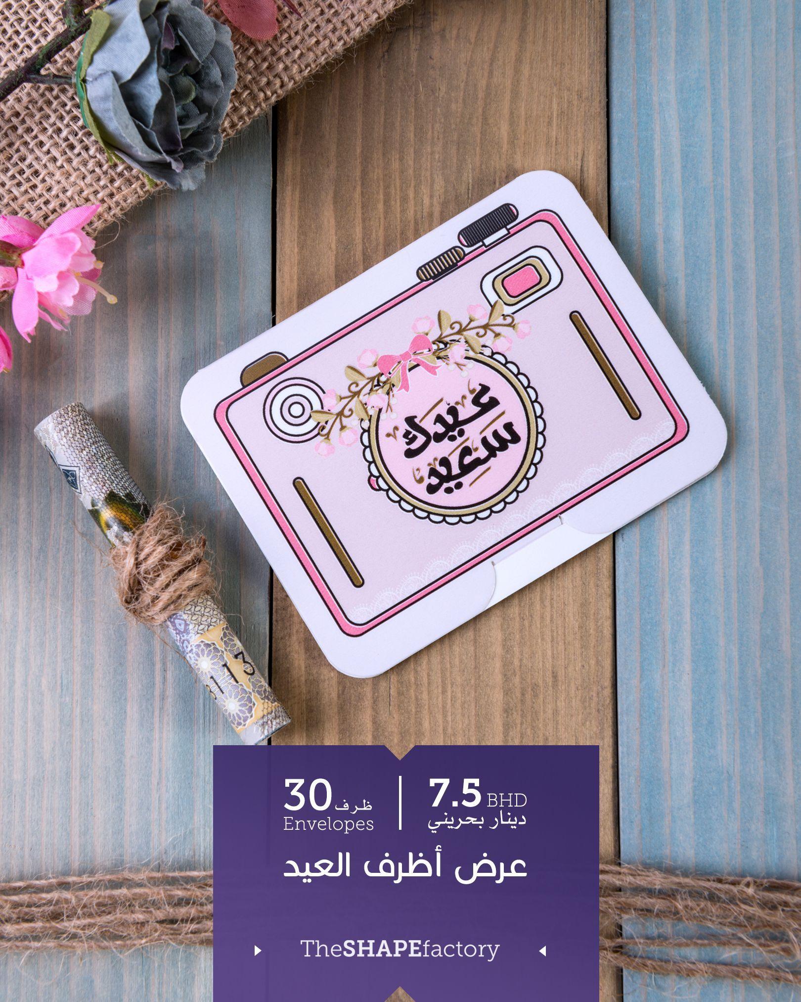 يلاااا كلكم جييييز راوونه ضحكتكم للذكرى الحلوة كاميرا العيد بتصوركم Shape Code Nv0010 القياسات الطول Eid Envelope