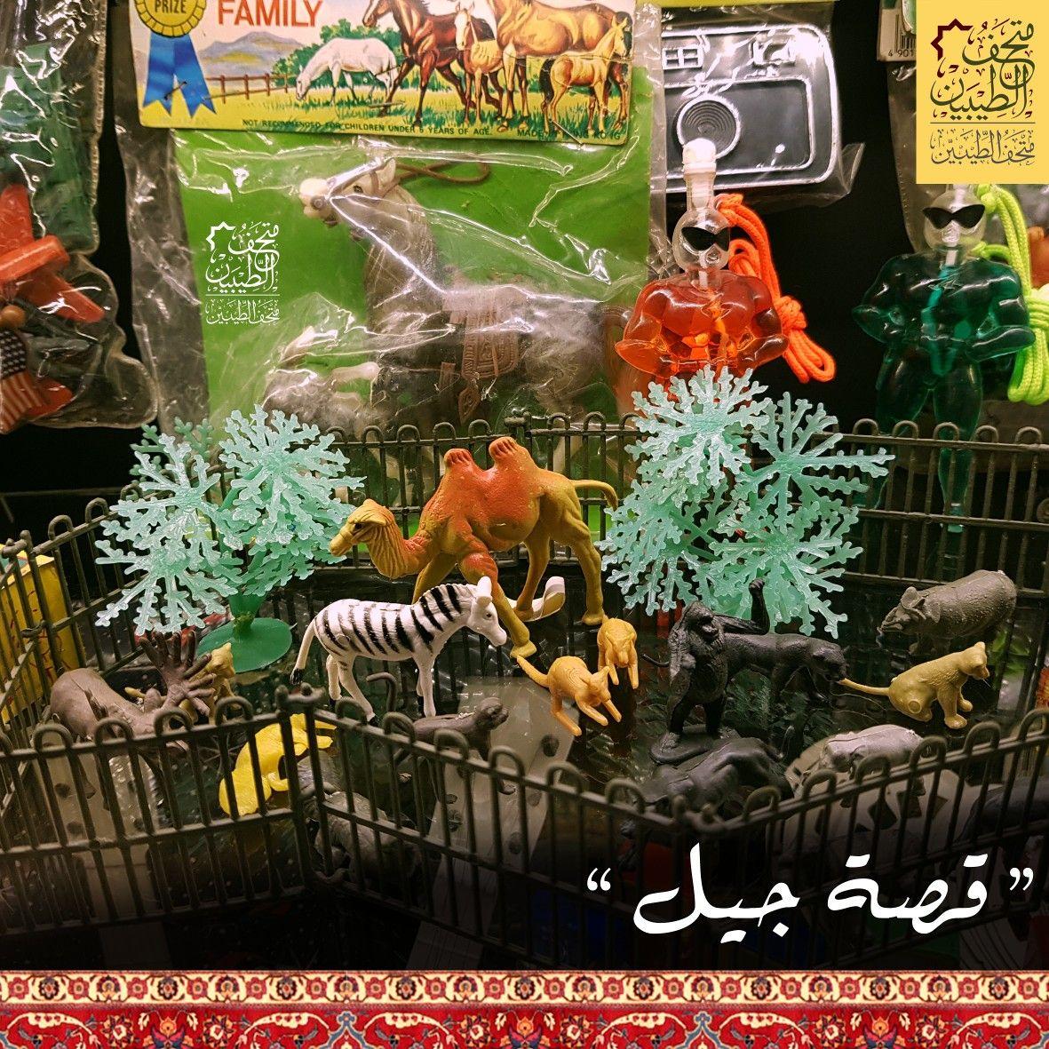 حديقة حيوانات الطيبين Comic Book Cover Book Cover Comic Books