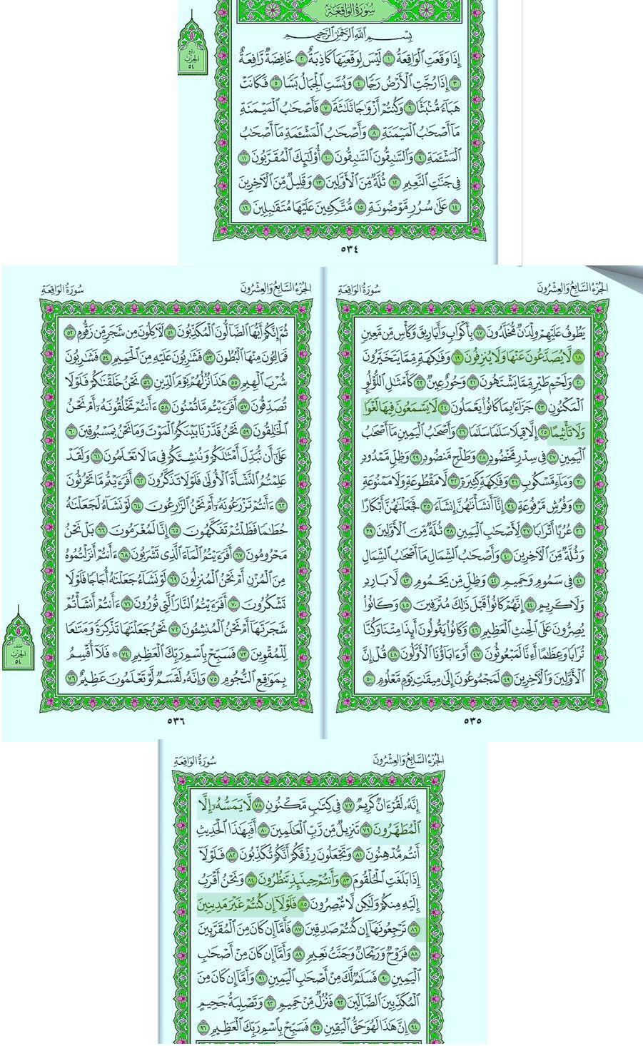 سورة الواقعة Quran Book Islam Facts Holy Quran Book