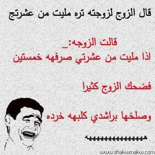 تحشيش عراقي بحث Google Arabic Funny Arabic Jokes Funny Jokes