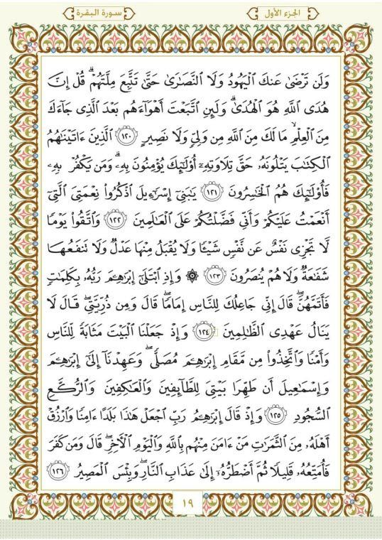 سورة البقرة 120 126 القرآن الكريم حفظ القرآن الكريم Hosting Services Web Hosting Services Holy Quran