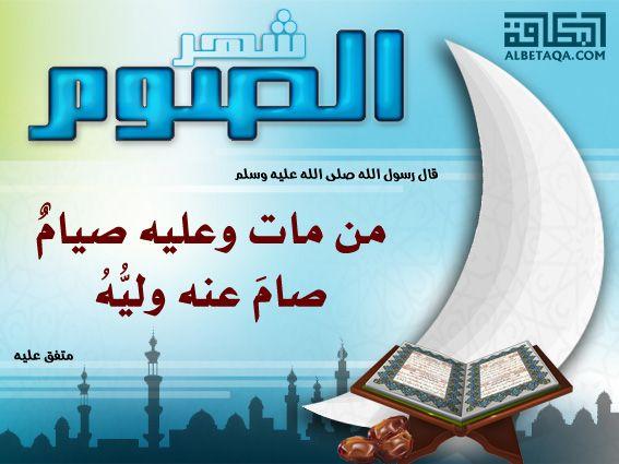شهر الصوم Ramadan Hadith Social Security Card