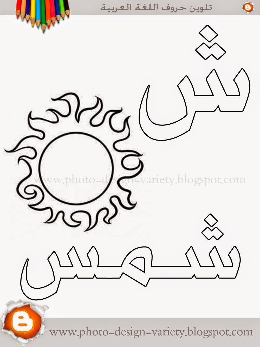 ألبومات صور منوعة البوم تلوين صور حروف هجاء اللغة العربية مع الأمثلة Learn Arabic Alphabet Arabic Alphabet For Kids Alphabet Coloring Pages