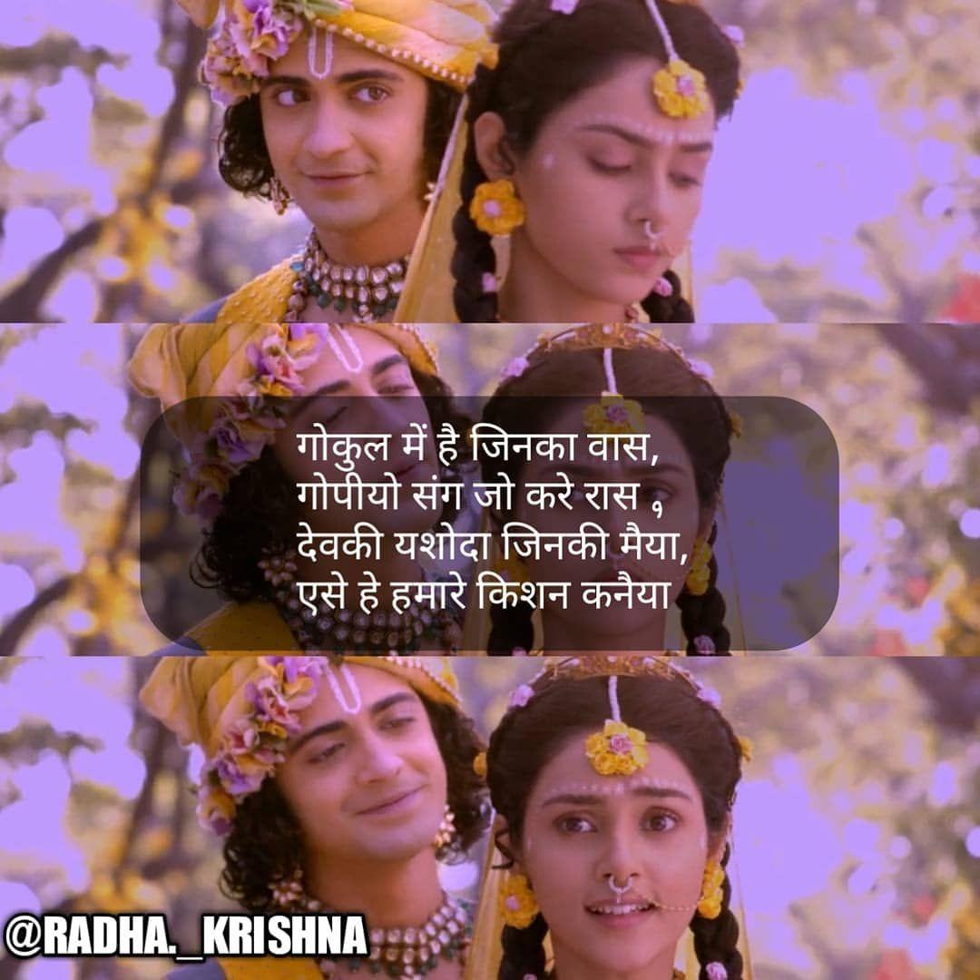 """રાધે રાધે !! on Instagram: """"#radhakrishna #radhe"""
