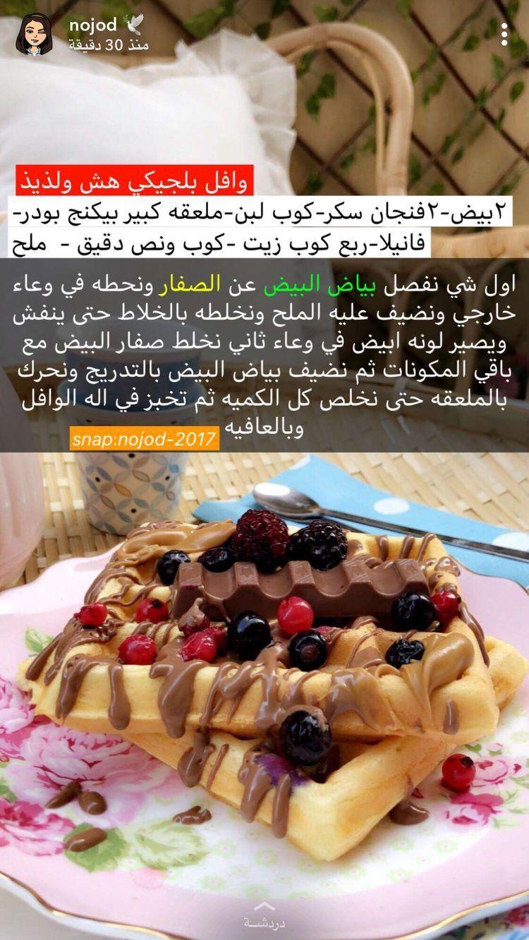 وأفل بلجيكي Coffee Drink Recipes Yummy Food Dessert Food And Drink
