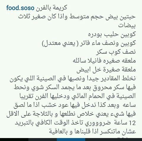 طريقه عمل الكريمه بالفرن Arabic Sweets Math Math Equations