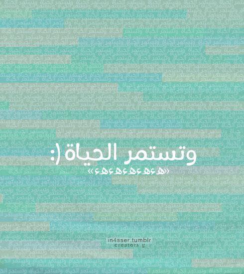 وتستمر الحياة Arabic Quotes Arabic English Quotes Words