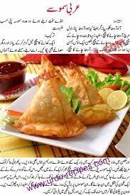 Image Result For Ramadan Recipes Urdu
