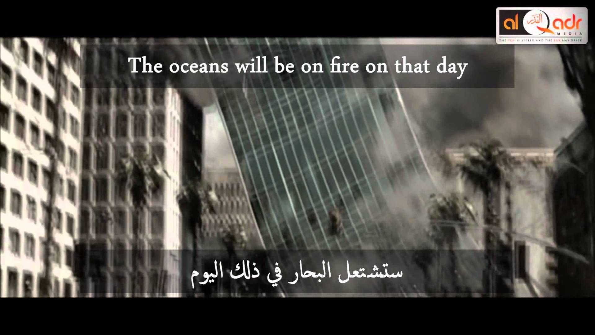 اتحداك لو ما بكيت فيديو عن يوم الحساب عربي و انجليزي ᴴᴰ Holy Quran Ocean Lockscreen Screenshot