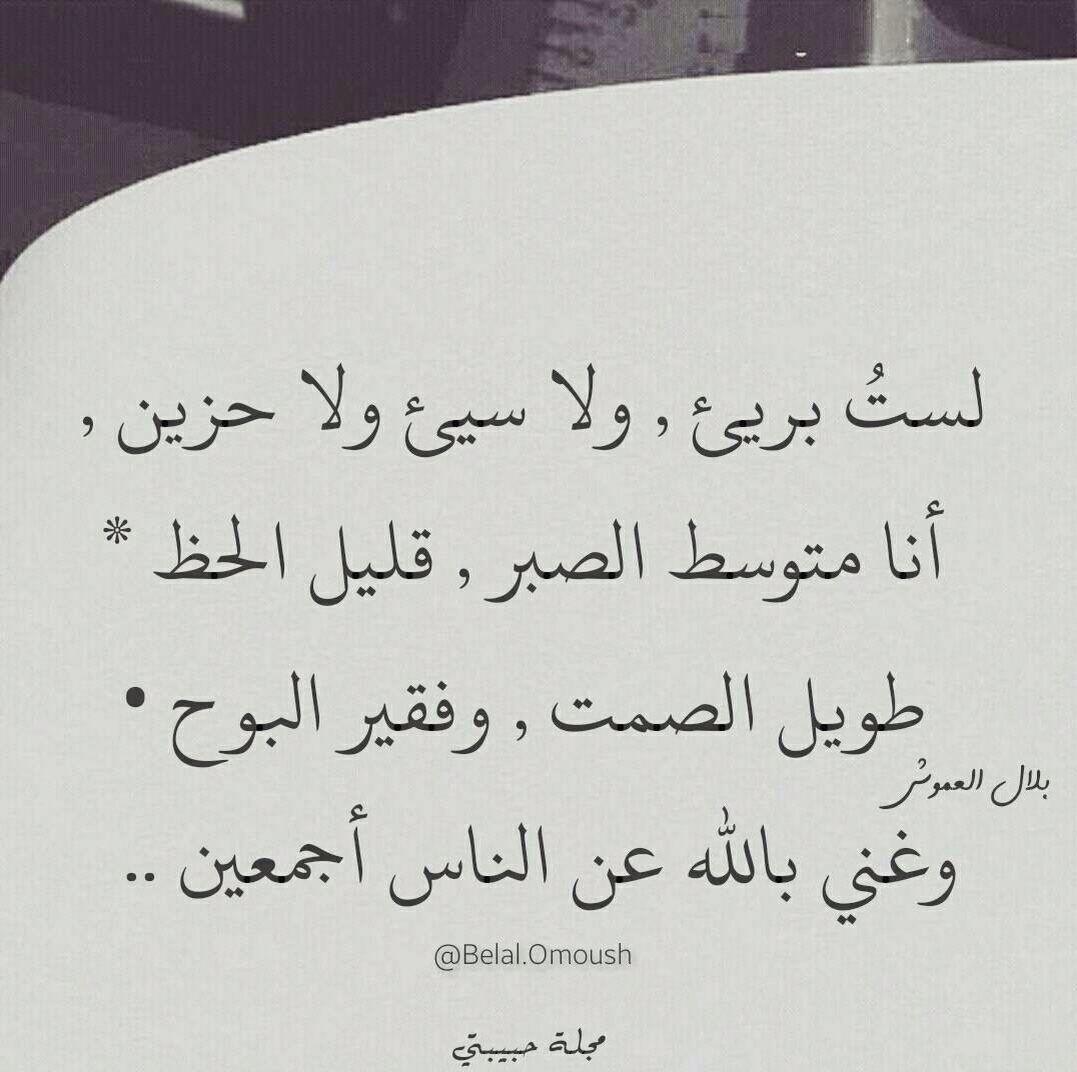 لست بريئ ولا سيئ Islamic Quotes Words Quotes