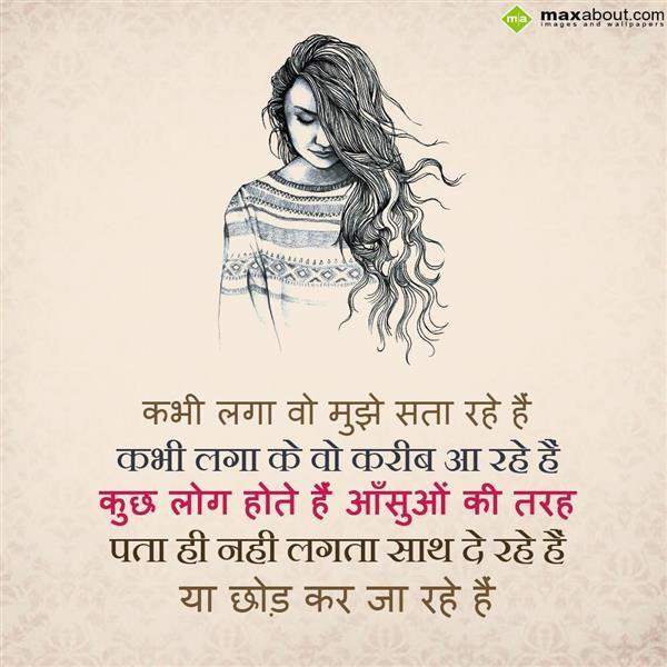 Dard Shayari-Kabhi laga wo mujhe sata rahe hain, Kabhi laga ki wo