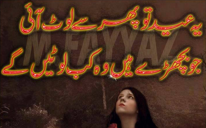 Shayri In English Google Search Quotes T English: Eid Poetry In Urdu 2 Lines - Google Search