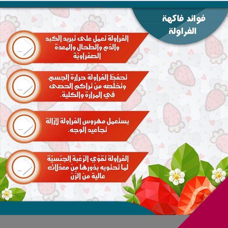 فوائد فاكهة الفراولة مركز بيرل اسنان جلدية ليزر الرياض فرع الازدهار 0112632424 فرع المونسيه 0544229299 Music Tattoos