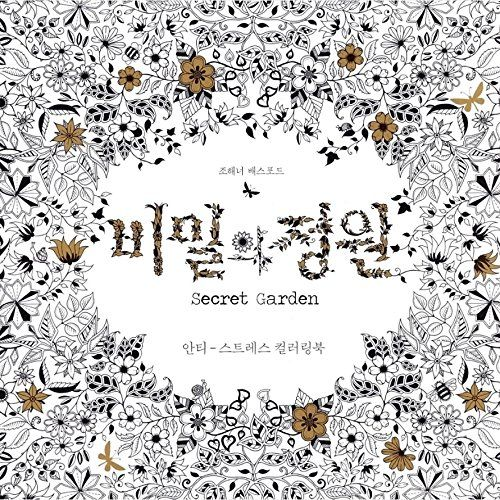 Secret Garden Adult Stress Relief Coloring Book Pages See This Great
