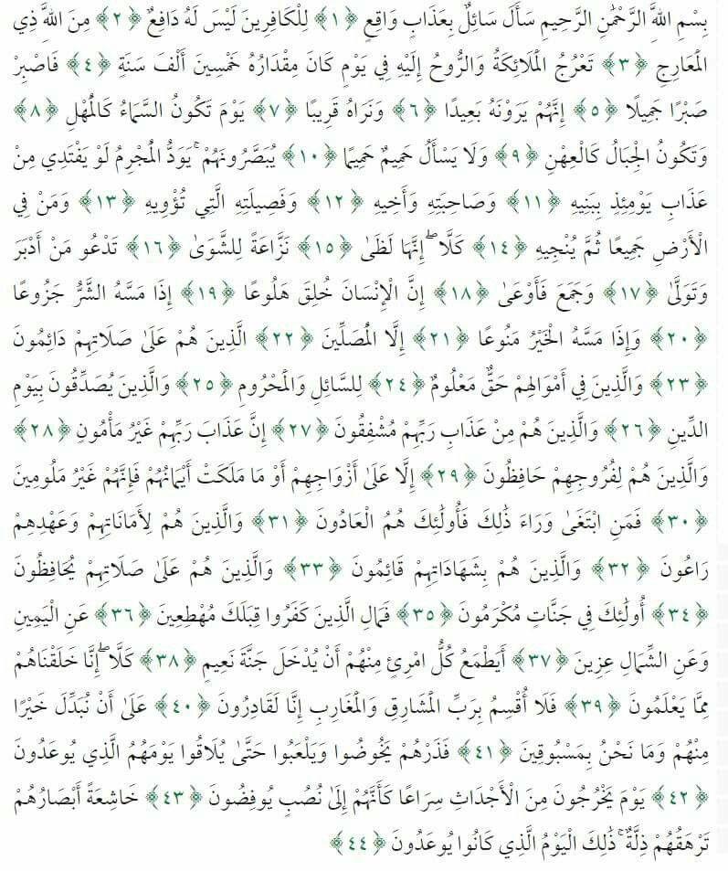 اللهم اجرنا من حر جهنم    امين | قرآن - Quran | Word search, Puzzle