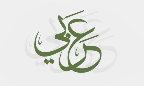 مادة لغتي أول إبتدائي الفصل الدراسي الأول ف1 موقع كتبي Learn Arabic Alphabet Learning Arabic Arabic Alphabet