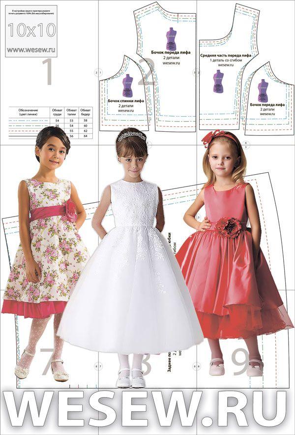 Готовая выкройка детского платья