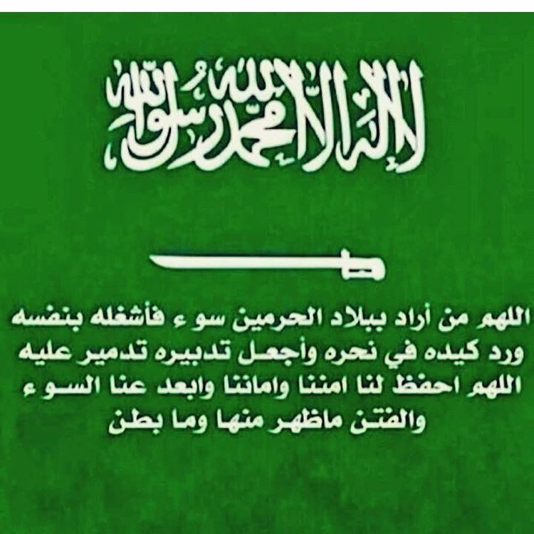 اللهم اجعل هذا البلد آمنآ مطمئنآ سخاء رخاء وسائر بلاد المسلمين آمييين يارب Allah Wallpaper Saudi Flag Instagram