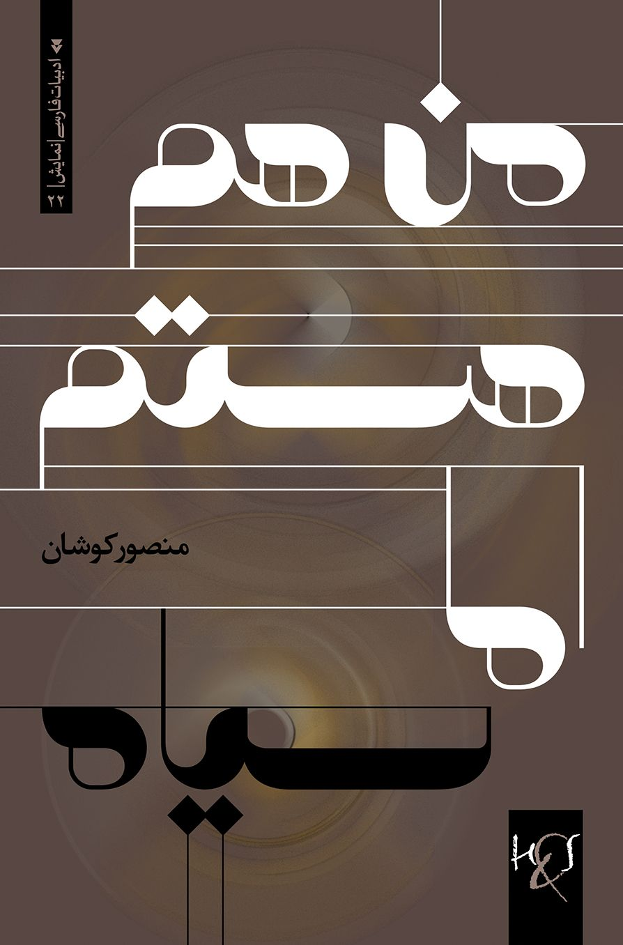 I Do Exist I am Black  Cover Design Kourosh Beigpour  Poster  Iran  Typographie