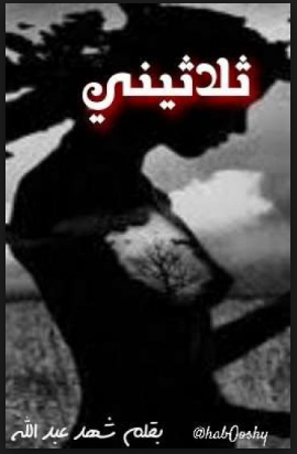 تحميل رواية ثلاثيني كاملة Pdf Pdf Books Wattpad Books Arabic Books