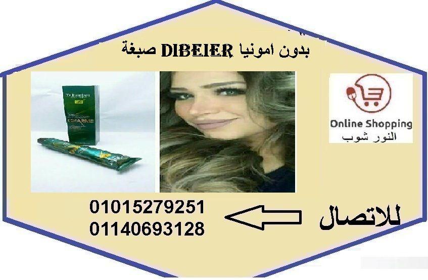 صبغة Dibeier بدون امونيا تعطى لون للشعر لا مثيل لة Diva Online Index