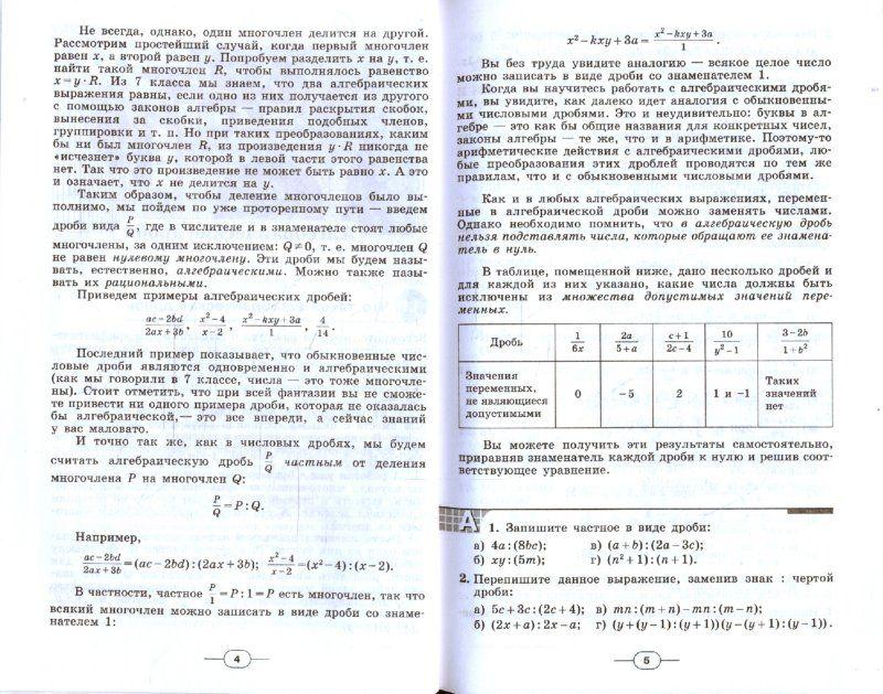 Контрольные работы по математике 8 класс а.шестаков