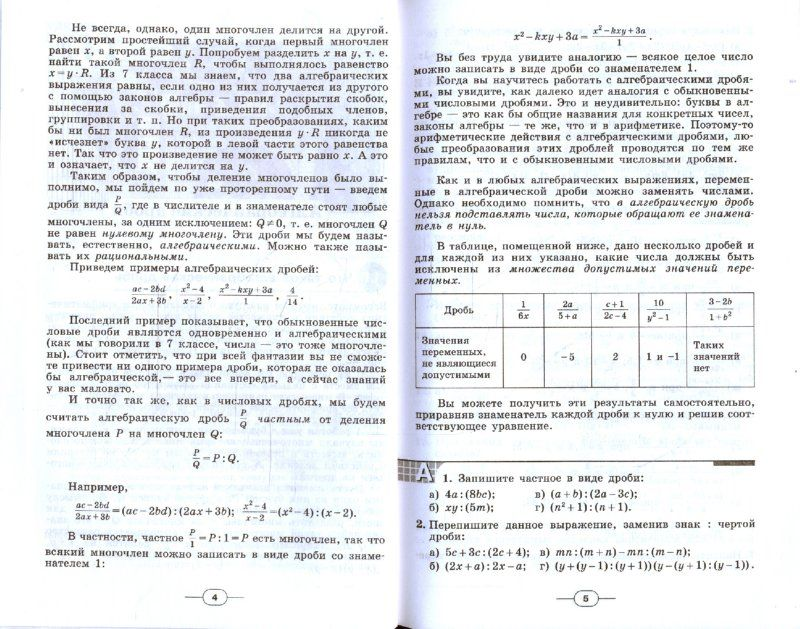 Решебник по литературе 9 класс коровина збарский коровин