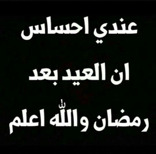العيد بعد رمضان هههه Humor Funny Arabic Calligraphy