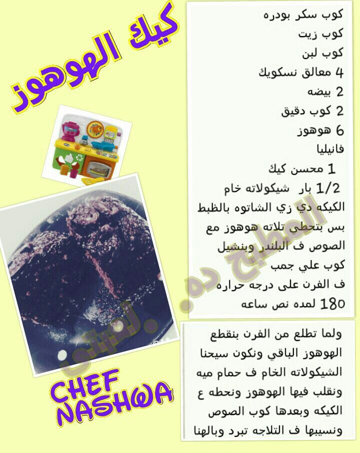 كيك الهوهوز Chocolate Cake Chocolate Cake