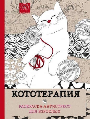 Полбенникова А., отв. ред. Кототерапия : раскраска ...