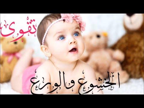 أسماء بنات إسلاميه من القرآن الكريم 2019 روعة ورقيقة وشيك جدا Youtube Youtube Teddy Bear Baby Face